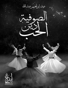 كتاب الصوفية دين الحب – عيد إبراهيم عبد الله