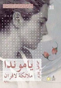تحميل رواية ياموندا pdf | إسماعيل يبرير