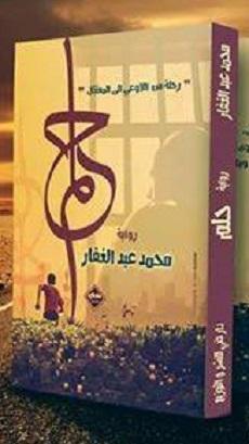 تحميل رواية حلم pdf   محمد عبد الغفار