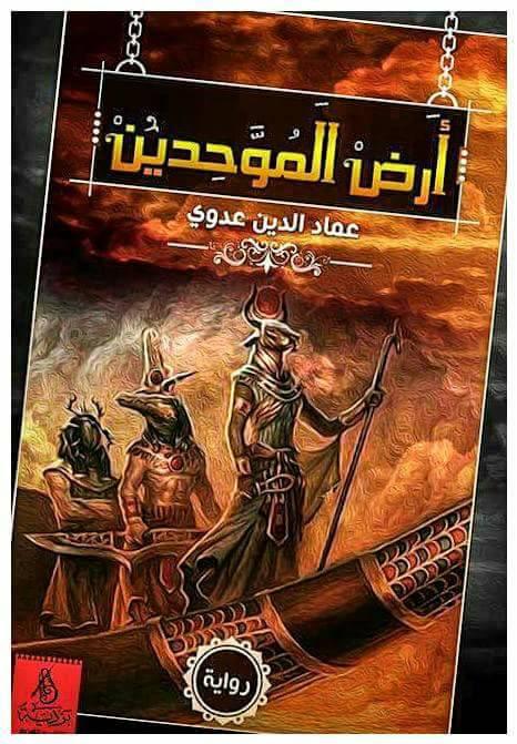 تحميل رواية ارض الموحدين pdf | عماد الدين عدوى