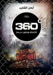 تحميل رواية 360 درجة pdf   أيمن الشايب