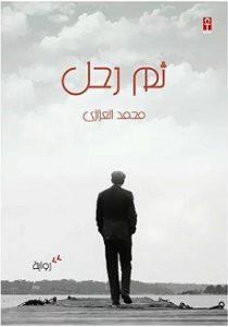 تحميل رواية ثم رحل pdf | محمد العزازى