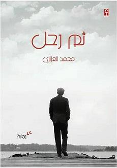 تحميل رواية ثم رحل pdf   محمد العزازى
