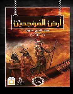 رواية أرض الموحدين – عماد الدين عدوي