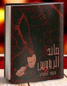 رواية صائد الرؤوس – محمود الجعيدي