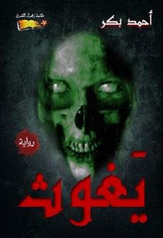 تحميل رواية يغوث pdf | أحمد بكر