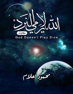 كتاب الله لا يرمى النرد – محمود علام