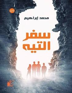 رواية سفر التيه | محمد إبراهيم