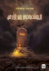 تحميل رواية المشعوذون فى الارض pdf   محمد مسعد
