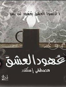 تحميل رواية عهود العشق pdf   مصطفى إسكندر