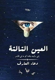 تحميل رواية العين التالتة pdf | دعاء العارف