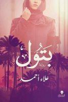 تحميل رواية بتول pdf | علاء أحمد