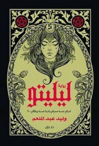 تحميل رواية ليليتو pdf | وليد عبد المنعم