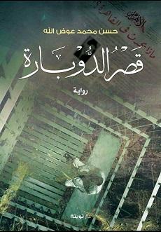تحميل رواية قصر الدوبارة pdf   حسن محمد عوض الله