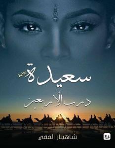 رواية سعيدة درب الأربعين – شاهيناز الفقي