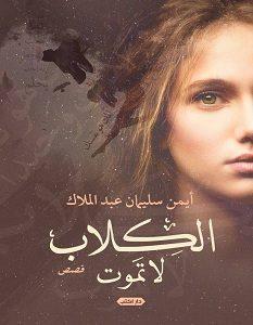 رواية الكلاب لا تموت – أيمن سليمان عبد الملاك