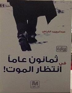 رواية ثمانون عاما فى انتظار الموت | عبد المجيد الفياض