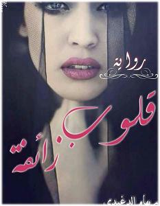 تحميل رواية قلوب زائفه pdf – ريهام الدغيدى