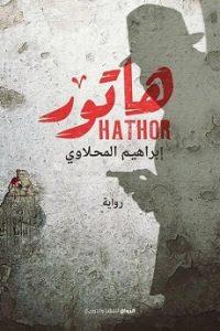 تحميل رواية هاتور pdf | إبراهيم المحلاوى
