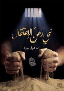 تحميل رواية نبى رهن الاعتقالpdf | أحمد شوقى مبارك