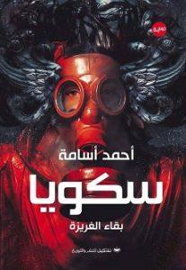تحميل رواية سكويا pdf   أحمد أسامة