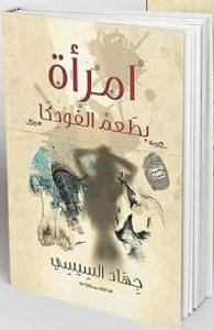 تحميل رواية امراة بطعم الفودكا pdf   جهاد السيسى
