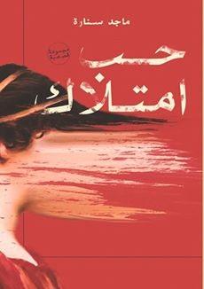 تحميل رواية حب امتلاك pdf | ماجد سنارة