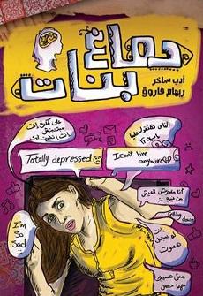 تحميل كتاب دماغ بنات pdf | ريهام فاروق