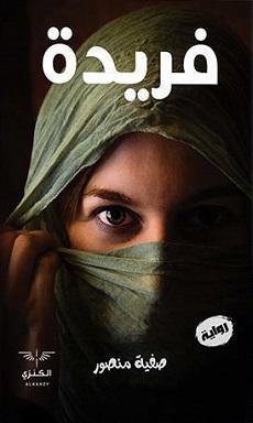 تحميل رواية فريدة pdf | صفية منصور