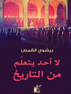 تحميل كتاب لا احد يتعلم من التاريخ pdf | بيشوى القمص