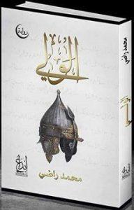تحميل رواية الولى pdf | محمد راضى