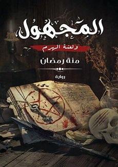 تحميل رواية المجهول ولعنة الهرم pdf | منة رمضان