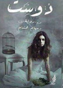 تحميل رواية دوست pdf | ريهام هشام