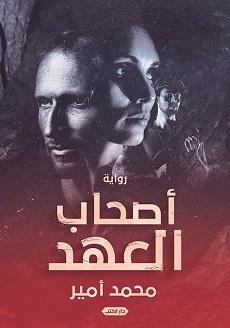 تحميل رواية اصحاب العهد pdf   محمد أمير
