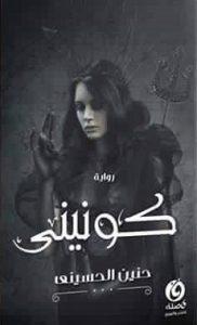 تحميل رواية كونينى pdf | حنين الحسينى