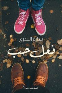 تحميل رواية فعل الحب pdf   سارة البدرى