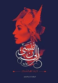 تحميل رواية الى ان ننسى pdf | دينا هاشم