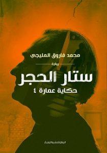 تحميل رواية ستار الحجر pdf | محمد فاروق المليجى