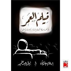 تحميل كتاب فيلم العمر pdf | إسلام جاويش ونبيل عبد الحميد