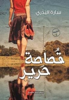 تحميل رواية قصاصة حرير pdf | سارة البدرى