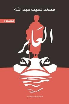تحميل رواية العابر pdf | محمد نجيب عبد الله