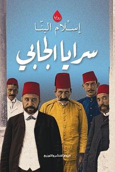 تحميل رواية سرايا الجابى pdf | إسلام البنا