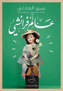 تحميل رواية عالم فرانشى pdf | عمرو العادلى