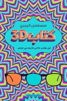 تحميل كتاب 3D | مصطفى البربرى