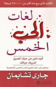 تحميل كتاب لغات الحب الخمس pdf | جارى تشابمان