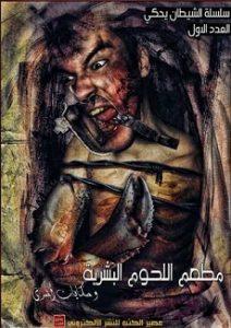 تحميل رواية مطعم اللحوم البشرية pdf | أحمد خالد مصطفى