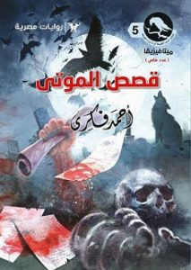 تحميل رواية قصص الموتى pdf   أحمد فكرى