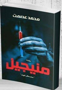تحميل رواية منيجيل pdf | محمد عصمت