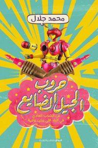 تحميل كتاب حروب الجيل الضايع pdf   محمد جلال