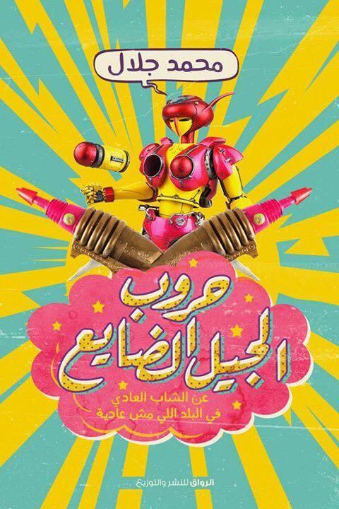 تحميل كتاب حروب الجيل الضايع pdf | محمد جلال
